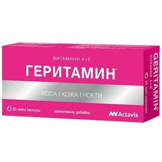 GERITAMIN / ГЕРИТАМИН витамин А и Е 20 капсули