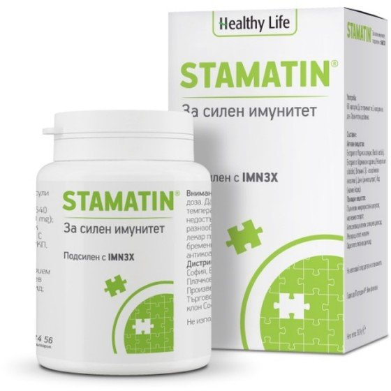 STAMATIN / СТАМАТИН за имунитет 30 капсули