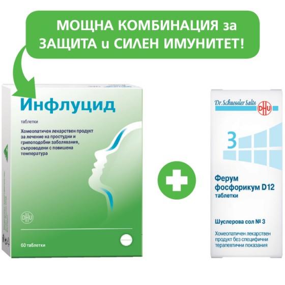 ИНФЛУЦИД и ШУСЛЕРОВА СОЛ №3 за силен имунитет
