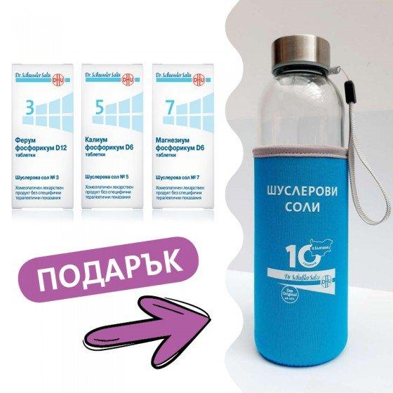 ШУСЛЕРОВА СОЛ №3, №5 и №7 комбинация за енергия и активен спорт с ПОДАРЪК бутилка 3 x 80 табл.