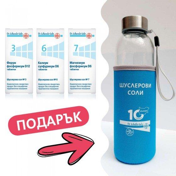 ШУСЛЕРОВА СОЛ №3, №6 и №7 комбинация за стабилен имунитет с ПОДАРЪК бутилка 3 x 80 табл.